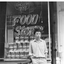 <p>Ai Weiwei (Chinese, b. 1957). <i>Ai Weiwei, Williamsburg, Brooklyn</i>, 1983. From the series <i>New York Photographs</i>, 1983‒93. Ninety-eight framed black-and-white photographs, each: 33<sup>1</sup>⁄<sub>16</sub> x 33<sup>1</sup>⁄<sub>16</sub> (84 x 84 cm). Courtesy of Ai Weiwei Studio. © Ai Weiwei</p>