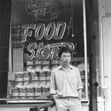 <p>Ai Weiwei (Chinese, b. 1957). <i>Ai Weiwei, Williamsburg, Brooklyn</i>, 1983. From the series <i>New York Photographs</i>, 1983‒93. Ninety-eight framed black-and-white photographs, each: 33<sup>1</sup>⁄<sub>16</sub> x 33<sup>1</sup>⁄<sub>16</sub> (84 × 84 cm). Courtesy of Ai Weiwei Studio. © Ai Weiwei</p>