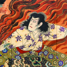 <p>Toyohara Kunichika (1835–1900). <em>The Actor Ichikawa Sadanji I as Akiyama Kii no kami, 1894. </em>From the series<em> New Plays of the Meijiza Theater: The Conflagration</em>. Color woodcut. Chazen Museum of Art, John H. Van Vleck Endowment Fund purchase, 2004.42a–c</p>