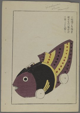 "<em>""Japanese toys, from Unai no tomo (A Child's Friends) by Shimizu Seifu, 1891-1923. Fish.""</em>. Printed material, 6 x 10 in. Brooklyn Museum. (Photo: Brooklyn Museum, S01_07.03.009_Japanese_007_PS4.jpg"