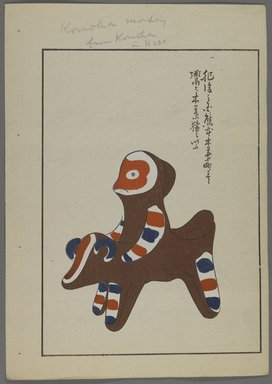 "<em>""Japanese toys, from Unai no tomo (A Child's Friends) by Shimizu Seifu, 1891-1923. Monkey riding a bull.""</em>. Printed material, 6 x 10 in. Brooklyn Museum. (Photo: Brooklyn Museum, S01_07.03.009_Japanese_009_PS4.jpg"