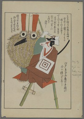 """<em>""""Japanese toys, from Unai no tomo (A Child's Friends) by Shimizu Seifu, 1891-1923. Bird and animal.""""</em>. Printed material, 6 x 10 in. Brooklyn Museum. (Photo: Brooklyn Museum, S01_07.03.009_Japanese_011_PS4.jpg"""