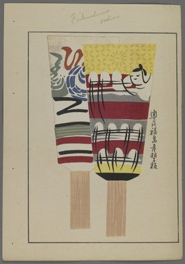 "<em>""Japanese toys, from Unai no tomo (A Child's Friends) by Shimizu Seifu, 1891-1923. Shakers.""</em>. Printed material, 6 x 10 in. Brooklyn Museum. (Photo: Brooklyn Museum, S01_07.03.009_Japanese_012_PS4.jpg"