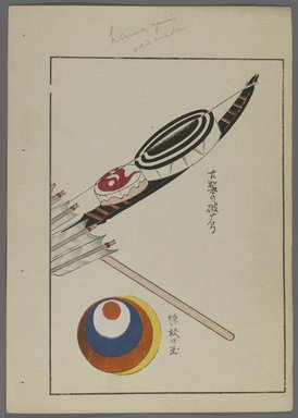 "<em>""Japanese toys, from Unai no tomo (A Child's Friends) by Shimizu Seifu, 1891-1923. Bow, arrows, and target.""</em>. Printed material, 6 x 10 in. Brooklyn Museum. (Photo: Brooklyn Museum, S01_07.03.009_Japanese_013_PS4.jpg"