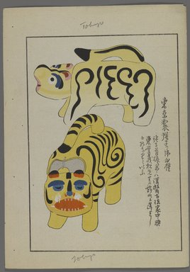 "<em>""Japanese toys, from Unai no tomo (A Child's Friends) by Shimizu Seifu, 1891-1923. Tigers.""</em>. Printed material, 6 x 10 in. Brooklyn Museum. (Photo: Brooklyn Museum, S01_07.03.009_Japanese_016_PS4.jpg"
