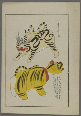 """<em>""""Japanese toys, from Unai no tomo (A Child's Friends) by Shimizu Seifu, 1891-1923. Tigers.""""</em>. Printed material, 6 x 10 in. Brooklyn Museum. (Photo: Brooklyn Museum, S01_07.03.009_Japanese_018_PS4.jpg"""