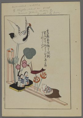 """<em>""""Japanese toys, from Unai no tomo (A Child's Friends) by Shimizu Seifu, 1891-1923. Animated scene of crane, people, fish, frog, sent on first New year's day of a boy's birth.""""</em>. Printed material, 6 x 10 in. Brooklyn Museum. (Photo: Brooklyn Museum, S01_07.03.009_Japanese_028_PS4.jpg"""