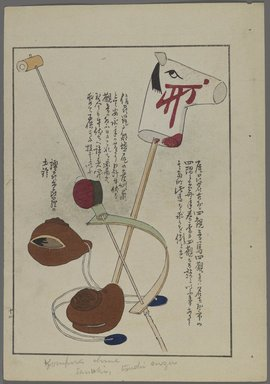 "<em>""Japanese toys, from Unai no tomo (A Child's Friends) by Shimizu Seifu, 1891-1923. Hobby horse, toys on strings and stick.""</em>. Printed material, 6 x 10 in. Brooklyn Museum. (Photo: Brooklyn Museum, S01_07.03.009_Japanese_031_PS4.jpg"
