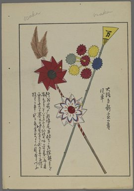 "<em>""Japanese toys, from Unai no tomo (A Child's Friends) by Shimizu Seifu, 1891-1923. Pinwheels.""</em>. Printed material, 6 x 10 in. Brooklyn Museum. (Photo: Brooklyn Museum, S01_07.03.009_Japanese_041_PS4.jpg"