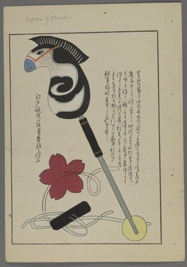 """<em>""""Japanese toys, from Unai no tomo (A Child's Friends) by Shimizu Seifu, 1891-1923. Hobby horse, string toy.""""</em>. Printed material, 6 x 10 in. Brooklyn Museum. (Photo: Brooklyn Museum, S01_07.03.009_Japanese_042_PS4.jpg"""