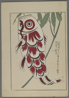 """<em>""""Japanese toys, from Unai no tomo (A Child's Friends) by Shimizu Seifu, 1891-1923. Fish kite.""""</em>. Printed material, 6 x 10 in. Brooklyn Museum. (Photo: Brooklyn Museum, S01_07.03.009_Japanese_043_PS4.jpg"""