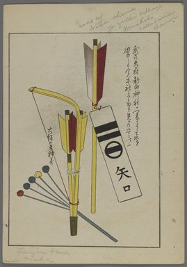 """<em>""""Japanese toys, from Unai no tomo (A Child's Friends) by Shimizu Seifu, 1891-1923. Bow and arrows.""""</em>. Printed material, 6 x 10 in. Brooklyn Museum. (Photo: Brooklyn Museum, S01_07.03.009_Japanese_047_PS4.jpg"""