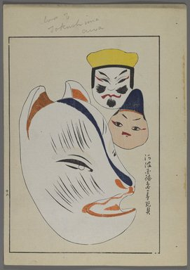 "<em>""Japanese toys, from Unai no tomo (A Child's Friends) by Shimizu Seifu, 1891-1923. Animal and human heads.""</em>. Printed material, 6 x 10 in. Brooklyn Museum. (Photo: Brooklyn Museum, S01_07.03.009_Japanese_053_PS4.jpg"
