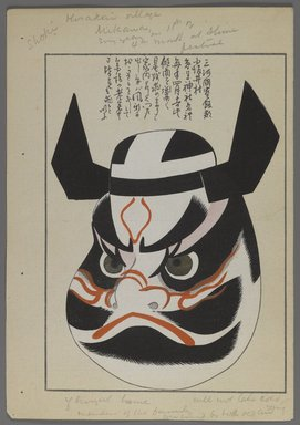 """<em>""""Japanese toys, from Unai no tomo (A Child's Friends) by Shimizu Seifu, 1891-1923. Warrior mask.""""</em>. Printed material, 6 x 10 in. Brooklyn Museum. (Photo: Brooklyn Museum, S01_07.03.009_Japanese_054_PS4.jpg"""