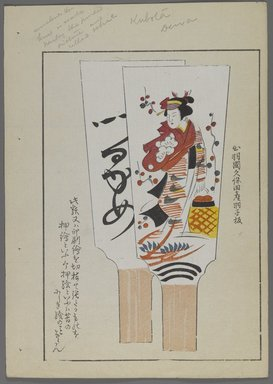 """<em>""""Japanese toys, from Unai no tomo (A Child's Friends) by Shimizu Seifu, 1891-1923. Hanetsuki paddle with woman in kimono.""""</em>. Printed material, 6 x 10 in. Brooklyn Museum. (Photo: Brooklyn Museum, S01_07.03.009_Japanese_056_PS4.jpg"""