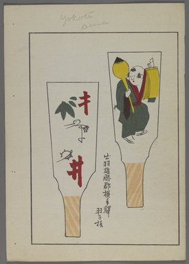 """<em>""""Japanese toys, from Unai no tomo (A Child's Friends) by Shimizu Seifu, 1891-1923. Hanetsuki paddles with characters and male figure.""""</em>. Printed material, 6 x 10 in. Brooklyn Museum. (Photo: Brooklyn Museum, S01_07.03.009_Japanese_057_PS4.jpg"""