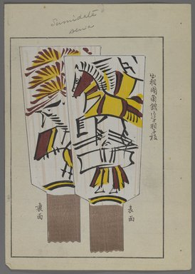 """<em>""""Japanese toys, from Unai no tomo (A Child's Friends) by Shimizu Seifu, 1891-1923. Hanetsuki paddles with horses.""""</em>. Printed material, 6 x 10 in. Brooklyn Museum. (Photo: Brooklyn Museum, S01_07.03.009_Japanese_059_PS4.jpg"""