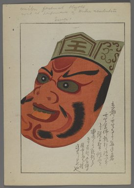 "<em>""Japanese toys, from Unai no tomo (A Child's Friends) by Shimizu Seifu, 1891-1923. Mask.""</em>. Printed material, 6 x 10 in. Brooklyn Museum. (Photo: Brooklyn Museum, S01_07.03.009_Japanese_061_PS4.jpg"