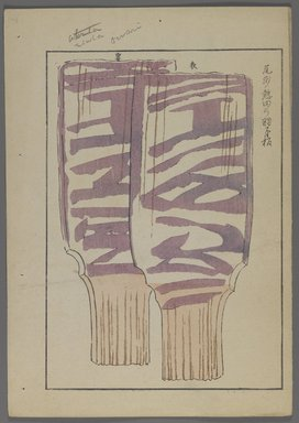 "<em>""Japanese toys, from Unai no tomo (A Child's Friends) by Shimizu Seifu, 1891-1923. Hanetsuki paddles.""</em>. Printed material, 6 x 10 in. Brooklyn Museum. (Photo: Brooklyn Museum, S01_07.03.009_Japanese_064_PS4.jpg"