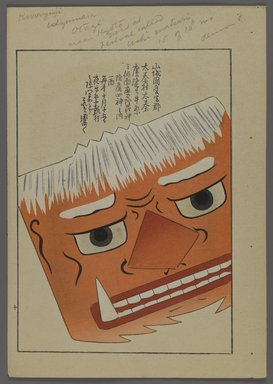 """<em>""""Japanese toys, from Unai no tomo (A Child's Friends) by Shimizu Seifu, 1891-1923. Mask.""""</em>. Printed material, 6 x 10 in. Brooklyn Museum. (Photo: Brooklyn Museum, S01_07.03.009_Japanese_128_PS4.jpg"""
