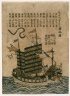 Chinese Ship (Tosen Zu) with Listing of the Sea Route from China to Japan