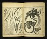 Kyosai Kadan Nihen (Pictorial Accounts of Kyosai), Part I, Volume 1