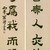 Luo Ping. <em>Couplet in Clerical Script</em>, mid 18th century. Ink on paper, overall: 57 1/8 x 11 1/2 in. each. Brooklyn Museum, Gift of the C. C. Wang Family Collection, 1997.185.17a-b (Photo: , 1997.185.17a-b.jpg)