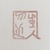 Fung Ming Chip. <em>Seal D</em>, 2014. Sandstone, 3 1/8 x 1 1/8 x 1 1/8 in. (7.9 x 2.9 x 2.9 cm). Brooklyn Museum, Gift of Fung Ming Chip in honor of Kwok Yat Ming, 2015.70.4. © artist or artist's estate (Photo: , 2015.70.4_detail03_PS9.jpg)