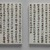<em>Epitaph Plaques for Oh Chu-Tan</em>, late 15th-16th century. Glazed ceramic with underglaze iron red, 8 1/4 × 4 3/4 in. (21 × 12 cm). Brooklyn Museum, Gift of the Carroll Family Collection, 2019.42.3a-b (Photo: Brooklyn Museum, 2019.42.3a-b_PS11.jpg)