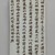 <em>Epitaph Plaques for Oh Chu-Tan</em>, late 15th-16th century. Glazed ceramic with underglaze iron red, 8 1/4 × 4 3/4 in. (21 × 12 cm). Brooklyn Museum, Gift of the Carroll Family Collection, 2019.42.3a-b (Photo: Brooklyn Museum, 2019.42.3b_front_PS11.jpg)