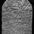 Nubian. <em>Stela of Hori</em>, ca. 1292–1190 B.C.E. Sandstone, 19 3/16 x 14 x 3 in., 47.5 lb. (48.8 x 35.6 x 7.6 cm, 21.55kg). Brooklyn Museum, Gift of the Egypt Exploration Society, 38.544. Creative Commons-BY (Photo: Brooklyn Museum, 38.544_negD_bw_IMLS.jpg)