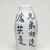 Kitaoji Rosanjin (Japanese, 1883-1959). <em>Vase</em>, ca. 1945. Porcelain, 10 5/8 x 5 3/8 in. (27 x 13.7 cm). Brooklyn Museum, 75.128.1. Creative Commons-BY (Photo: Brooklyn Museum, 75.128.1_view02_PS11.jpg)