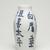 Kitaoji Rosanjin (Japanese, 1883-1959). <em>Vase</em>, ca. 1945. Porcelain, 10 5/8 x 5 3/8 in. (27 x 13.7 cm). Brooklyn Museum, 75.128.1. Creative Commons-BY (Photo: Brooklyn Museum, 75.128.1_view03_PS11.jpg)