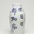 Kitaoji Rosanjin (Japanese, 1883-1959). <em>Vase</em>, ca. 1945. Porcelain, 10 5/8 x 5 3/8 in. (27 x 13.7 cm). Brooklyn Museum, 75.128.1. Creative Commons-BY (Photo: Brooklyn Museum, 75.128.1_view04_PS11.jpg)