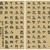 Xu Bing (Chinese, born 1955). <em>Square Word Calligraphy: Crossing Brooklyn Ferry, Walt Whitman</em>, 2018. Ink on paper, a (mounted): 48 13/16 × 89 3/8 in. (124 × 227 cm). Brooklyn Museum, Gift of Xu Bing to the Brooklyn Museum in honor of his father, 2018.24a-b. © artist or artist's estate (Photo: , CUR.2018.24a-b.jpg)