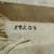 Fijian. <em>Tapa (Masi)</em>. Bark cloth, 103 15/16 x 19 11/16 in. (264 x 50 cm). Brooklyn Museum, Gift of Frederick Sclottmann, 37.209. Creative Commons-BY (Photo: , CUR.37.209_number.jpg)