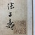 Yi Hwang (Toegye) (Korean, 1501-1570). <em>Album of Verses about Plum Blossoms</em>, 16th century. Album, ink on paper, each page, image: 13 3/4 × 9 3/4 in. (35 × 24.7 cm). Brooklyn Museum, Gift of the Carroll Family Collection, 2020.18.10 (Photo: Brooklyn Museum, CUR.TL2020.25.2_seal.jpg)