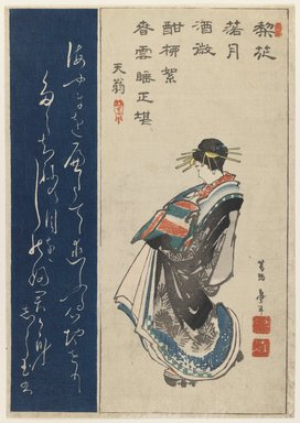 Katsushika Taito (Japanese, active 1810-1853). <em>Courtesan on Parade, Calligraphy in Rubbing Style, from an untitled series of harimaze</em>, ca. 1830-1844. Color woodblock print on paper, 14 5/16 x 10 1/16 in. (36.4 x 25.5 cm). Brooklyn Museum, 17.110 (Photo: Brooklyn Museum, 17.110_IMLS_PS3.jpg)