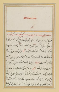 <em>Leaf from a Manuscript of Hafiz's Divan</em>, 17th-19th century. Ink on paper, 13 5/8 x 8 5/8 in. Brooklyn Museum, Gift of Dr. Bertram H. Schaffner, 1994.11.8 (Photo: Brooklyn Museum, 1994.11.8_IMLS_PS4.jpg)