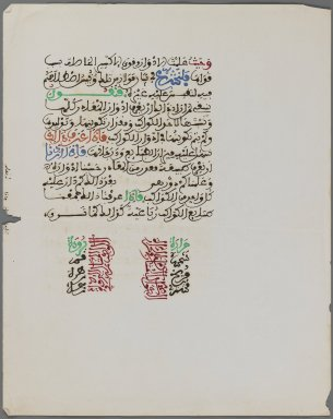 <em>Leaf from a Qur'an?</em>, 19th century or later. Ink on paper, sheet: 9 15/16 x 7 15/16 in. Brooklyn Museum, Bequest of Mrs. Carl L. Selden, 1996.123.6 (Photo: Brooklyn Museum, 1996.123.6_recto_IMLS_PS3.jpg)