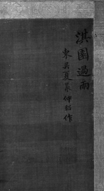 Xia Chang. <em>Bamboo and Rock</em>, early 15th century. Ink on silk, overall: 82 1/4 x 25 3/4 in., 28 3/4 in. with rollers. Brooklyn Museum, Gift of the C. C. Wang Family Collection, 1997.185.5 (Photo: Brooklyn Museum, 1997.185.5_detail_bw_IMLS.jpg)