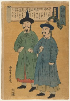 Utagawa Yoshitora (Japanese, active 1836-1866). <em>Two Chinese Men (Seicho-jin)</em>, ca. 1862. Woodblock print, color on paper, overall: 14 3/8 x 9 15/16 in. (36.6 x 25.3 cm). Brooklyn Museum, Gift of William and Doris Navin, 1998.13.3 (Photo: Brooklyn Museum, 1998.13.3_IMLS_PS3.jpg)