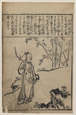 Tachibana Morikuni (1670-1748). <em>A Chinese Sage</em>, 17th century. Woodblock print on paper, 10 1/8 x 6 9/16 in. (25.7 x 16.7 cm). Brooklyn Museum, Museum Collection Fund, 20.937 (Photo: Brooklyn Museum, 20.937_IMLS_PS3.jpg)