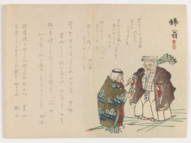 Chôsui Yabu (Japanese, active 1830-1864). <em>The Elderly Couple Jô and Uba, Spirits of the Pine Tree, with Rake for Collecting Pine Needles</em>, ca. 1860. Woodblock print; horizontal Chûban yoko-e format, 7 1/8 x 9 9/16 in. (18.1 x 24.3 cm). Brooklyn Museum, Gift of Dr. Eleanor Z. Wallace in memory of her husband, Dr. Stanley L. Wallace, 2002.121.11 (Photo: Brooklyn Museum, 2002.121.11_IMLS_PS3.jpg)