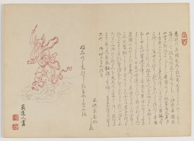 <em>One of the Gods of Hell</em>, ca. 1860. Woodblock print; horizontal Chûban yoko-e format, 7 1/16 x 9 7/8 in. (17.9 x 25.1 cm). Brooklyn Museum, Gift of Dr. Eleanor Z. Wallace in memory of her husband, Dr. Stanley L. Wallace, 2002.121.25 (Photo: Brooklyn Museum, 2002.121.25_IMLS_PS3.jpg)