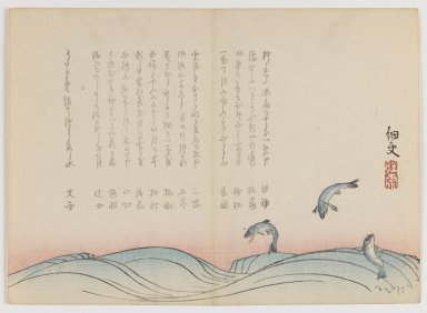 <em>Three Fish Leap from Rolling Waves</em>, ca. 1860. Woodblock print; horizontal Chûban yoko-e format, 7 1/16 x 9 7/8 in. (17.9 x 25.1 cm). Brooklyn Museum, Gift of Dr. Eleanor Z. Wallace in memory of her husband, Dr. Stanley L. Wallace, 2002.121.33 (Photo: Brooklyn Museum, 2002.121.33_IMLS_PS3.jpg)