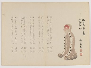 <em>Kneeling Monkey with Red Face</em>, ca. 1860 (Year of the Monkey). Woodblock print; horizontal Chûban yoko-e format, 7 1/8 x 9 7/8 in. (18.1 x 25.1 cm). Brooklyn Museum, Gift of Dr. Eleanor Z. Wallace in memory of her husband, Dr. Stanley L. Wallace, 2002.121.34 (Photo: Brooklyn Museum, 2002.121.34_IMLS_PS3.jpg)