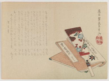 Hanzan Matsukawa (Japanese, died 1882). <em>Battledore, Shuttlecock, and Book</em>, ca. 1860, Spring. Woodblock print; horizontal Chûban yoko-e format, 7 1/8 x 9 7/8 in. (18.1 x 25.1 cm). Brooklyn Museum, Gift of Dr. Eleanor Z. Wallace in memory of her husband, Dr. Stanley L. Wallace, 2002.121.41 (Photo: Brooklyn Museum, 2002.121.41_IMLS_PS3.jpg)