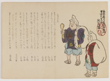 Hodai Satô (Japanese, active 1830s-1860s). <em>Two Monks with Sacks</em>, ca. 1860. Woodblock print; horizontal Chûban yoko-e format, 7 1/16 x 9 15/16 in. (17.9 x 25.2 cm). Brooklyn Museum, Gift of Dr. Eleanor Z. Wallace in memory of her husband, Dr. Stanley L. Wallace, 2002.121.42 (Photo: Brooklyn Museum, 2002.121.42_IMLS_PS3.jpg)