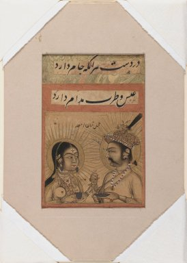 <em>Princely Couple</em>, 17th century or later. Ink, opaque watercolors and gold on paper, Image: 4 5/8 x 3 1/16 in. (11.7 x 7.8 cm). Brooklyn Museum, Gift of Dr. Bertram H. Schaffner, 2005.78.15 (Photo: Brooklyn Museum, 2005.78.15_IMLS_PS3.jpg)